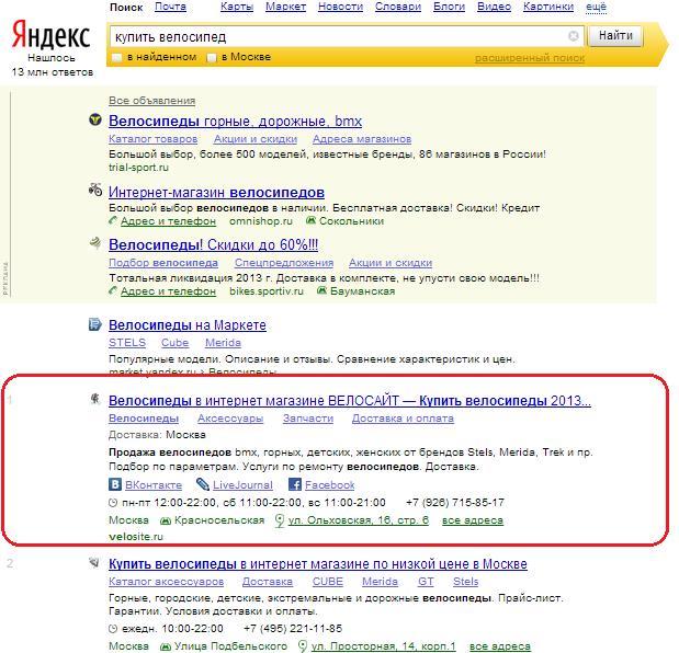 Наглядная раскрутка в яндекс, создание сайтов продвижение сайтов от 300 рублей
